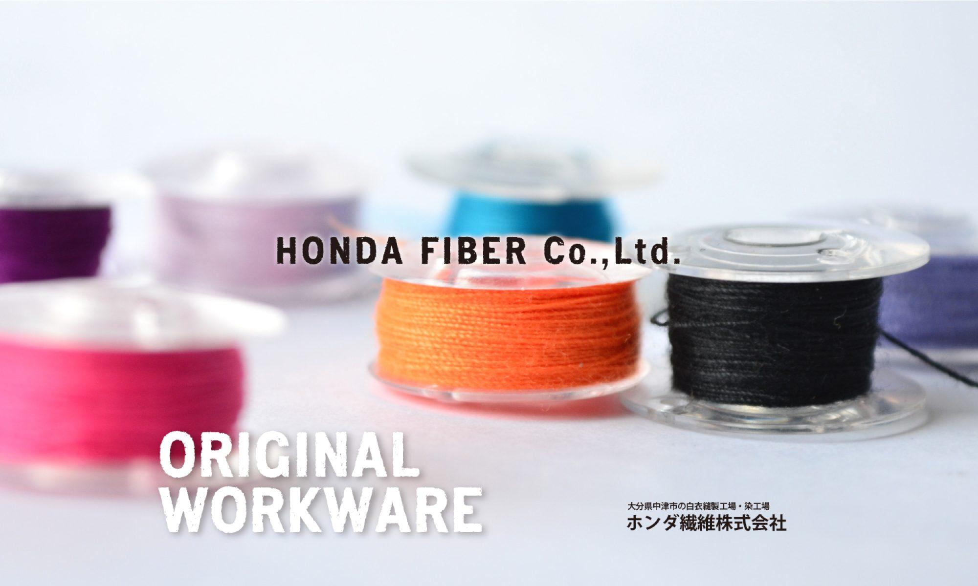 ホンダ繊維株式会社 新着情報
